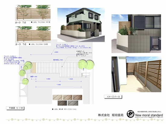 設計パース図