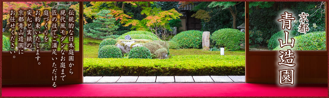 京都青山造園