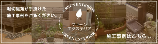 グリーンエクステリア
